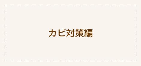 カビ対策編