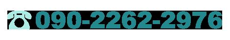 090-2262-2976